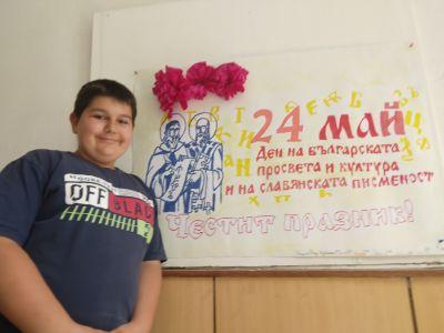 Честит празник на всички български учители и ученици! Нека е светъл пътя  ни в просветлението и знанието ! - Изображение 1