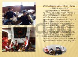 Традициите са живи - Изображение 2