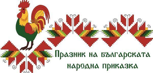 Празник на българската народна приказка 29.05.2019 г. - голяма снимка