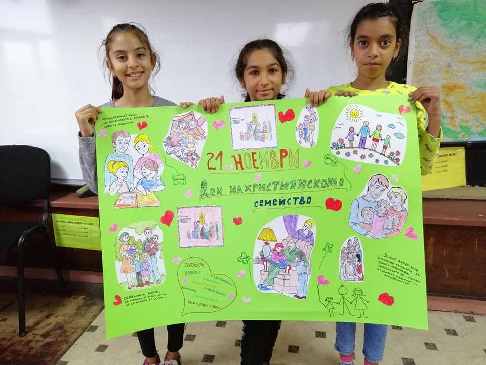Ученици от 4 клас изработиха постер по случай денят на християнското семейсто - голяма снимка